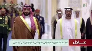 السلام الملكي السعودي والنشيد الوطني الإماراتي خلال مراسم استقبال سمو #ولي_العهد في قصر الوطن