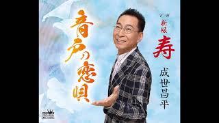 音戸の恋唄  成世昌平  Cover aki1682