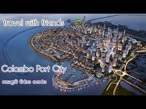 Travel with friends 🐾🌴 Colombo Port City