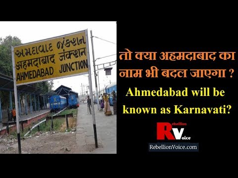 तो क्या अहमदाबाद अब से कर्णावती हो जाएगा|| Ahmedabad Will Be Known As Karnavati
