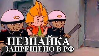 Незнайка - запрещено в РФ / Обнаглевшие депутаты