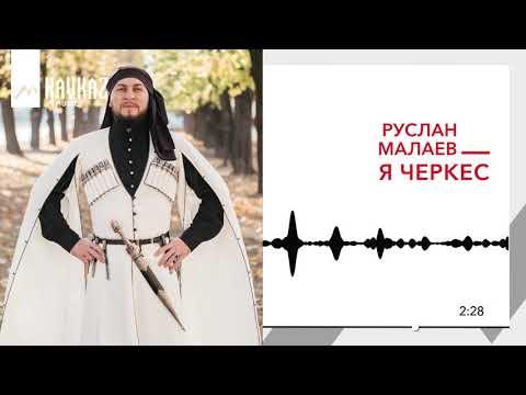 Руслан Малаев - Я черкес | KAVKAZ MUSIC