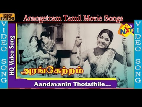 Aandavanin Thottathile Video Song From Tamil Movie Arangetram
