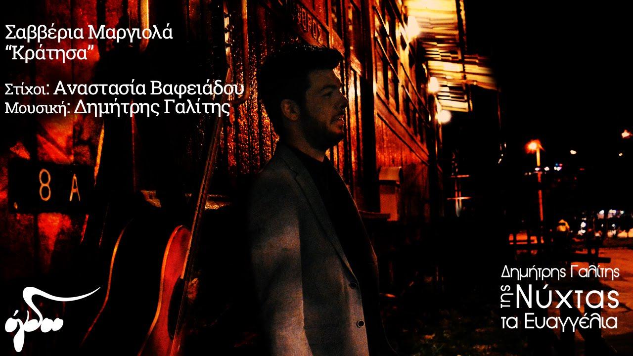 Σαββέρια Μαργιολά - Κράτησα (Official Audio Release HQ)