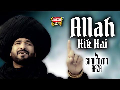 New Folk Humd 2018,ALLAH HIK HAI - Shaheryar Raza - New Heera Gold,Kalam 2018,Eid Humd 2018
