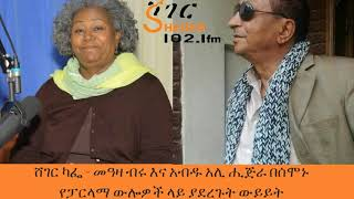 Sheger Cafe  - with Abdu Ali Hijira  on The New proclamation of Executive body  የፓርላማ ውሎዎች ላይ