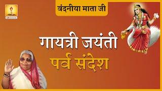 Gayatri Jayanti Parva Sandesh (1991) - Lecture Vandaniya Mata Bhagwati Devi Sharma