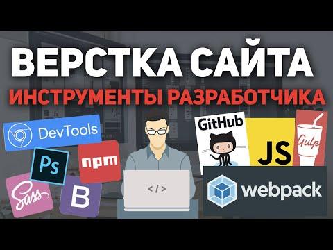 Верстка сайта -  инструменты разработчика