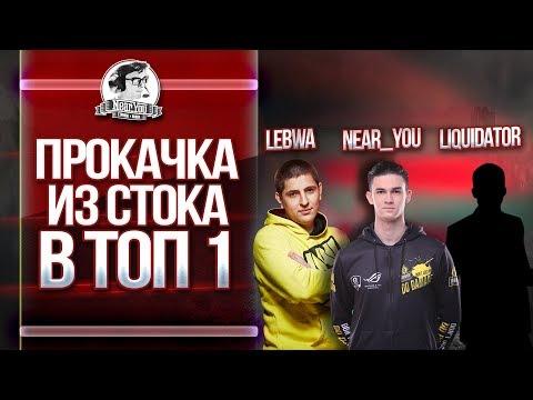 ПРОКАЧКА ИЗ СТОКА В ТОП #1 - LeBwa,Near_You, liquidator