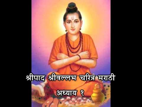 shripad shrivallabha Charitra marathi Hi quality