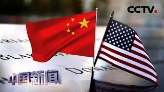 [中国新闻] 关注中美经贸摩擦 专家学者:美国无视规则 必将失败 | CCTV中文国际