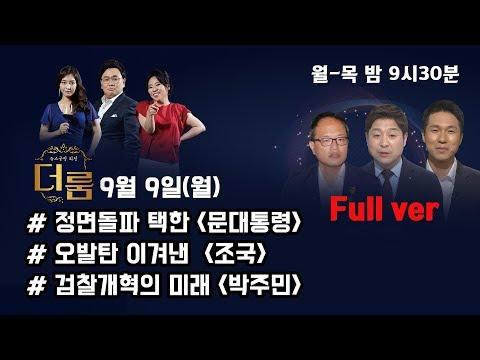 [뉴스공장 외전 '더 룸'] 45회 FULL / 9월 9일(월)