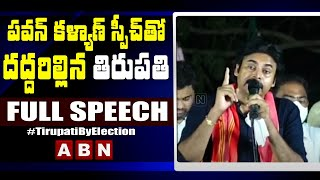 Pawan Klayan Powerful Speech at Tirupati Meeting || Full Speech || Tirupati By Poll || ABN Telugu