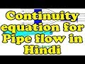 Continuity equation for pipe flow in Hindi | equation of Continuity for pipe flow in hindi