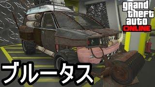 GTA5 ブルータス(アポカリプス) フル魔改造 & 試乗!