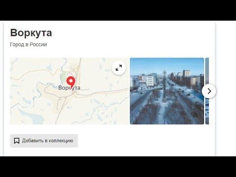 Обзор города Воркута ( Республика Коми )