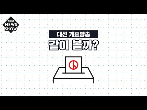 [선택!대한민국 LIVE] KBS 대선 모바일 개표방송 같이 볼까?