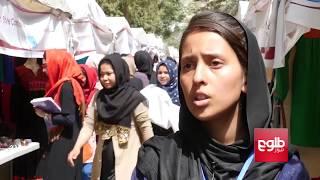 Women Display Handicrafts At Kabul Expo