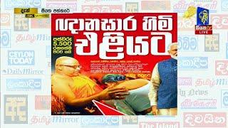 Siyatha Paththare | 24.05.2019 | Siyatha TV Thumbnail