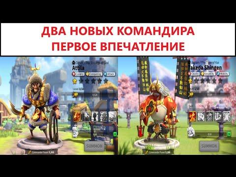 2 НОВЫХ КОМАНДИРА ПЕРВОЕ ВПЕЧАТЛЕНИЕ Rise Of Kingdoms