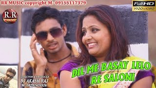DIL ME BASAY LELO RE SALONI | दिल में बसाय लेलो | HD New Nagpuri Song 2017 | Singer- Sonu Munda