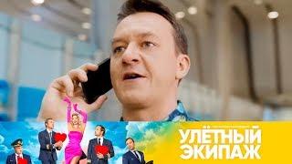 Толян обращается к профсоюзу грузчиков | Улетный экипаж