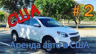 видео аренда авто у русских
