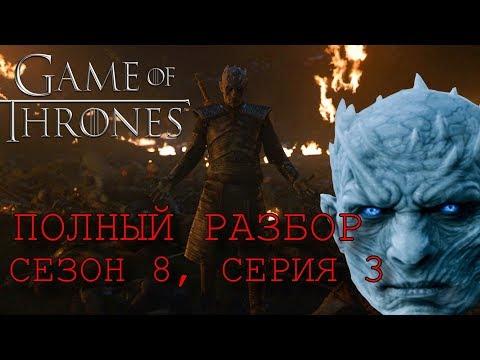Игра Престолов: ОБЗОР 3 серия 8 сезон