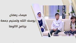 ميساء رمضان، يوسف التله وتسنيم جمعة - برنامج الالوها