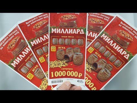 ЛОТЕРЕЯ МИЛЛИАРД, ОТ РУССКОГО ЛОТО, Что Можно Выиграть в Дорогую Лотерею?