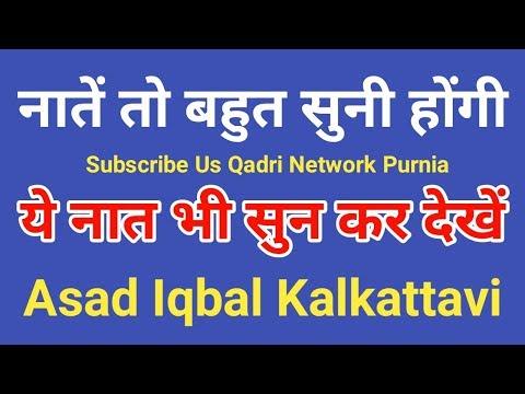 Asad Iqbal 2017 Superhit Andaz Latest Islamic Naat Sharif