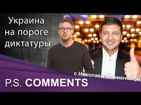 Украина на пороге диктатуры? Николай Клименюк — о выборах в верховную Раду