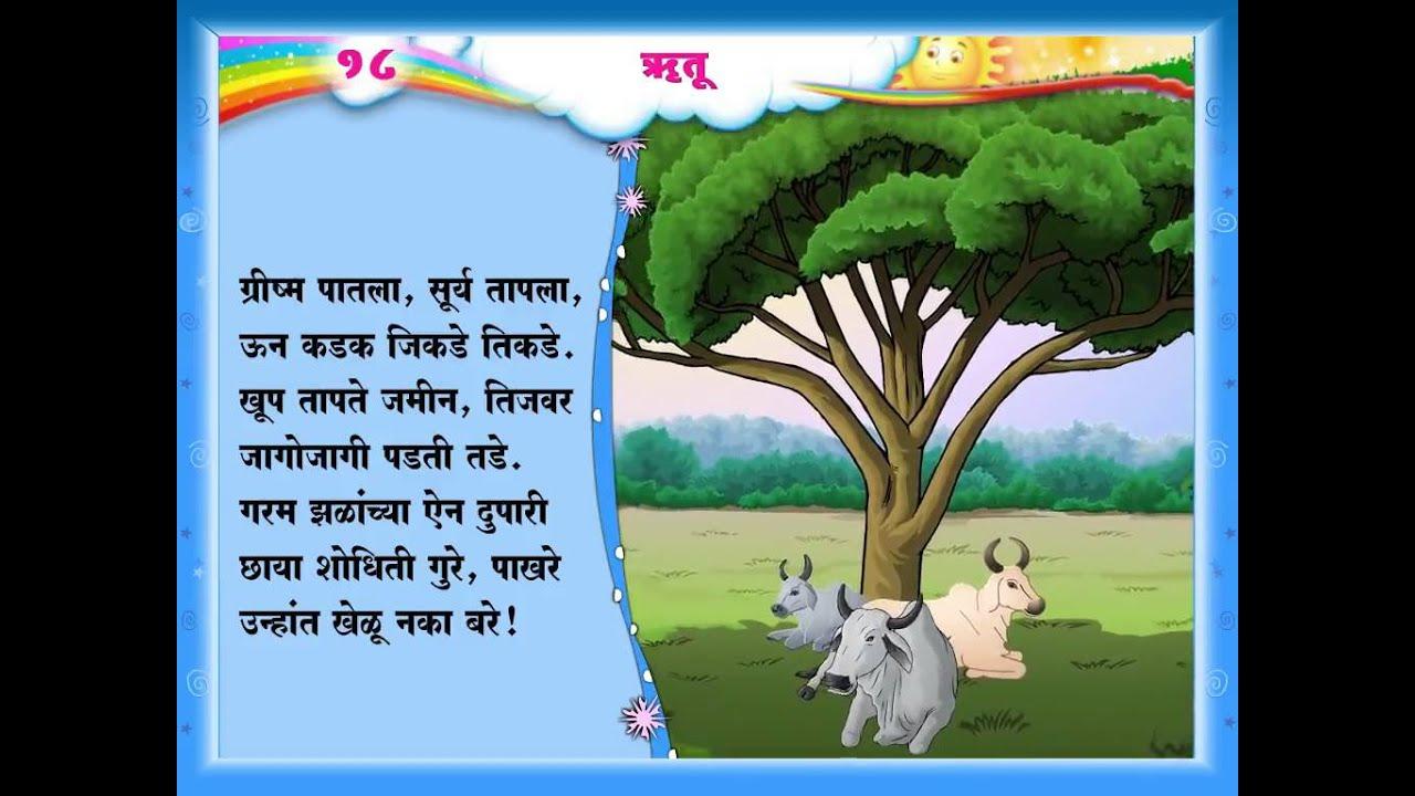 MSB Marathi मराठी बालभारती Std 05 | ऋतू (कविता)