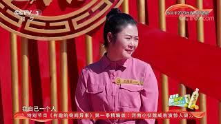 [喜上加喜]能吃苦懂感恩 这样的姑娘谁不爱?  CCTV综艺