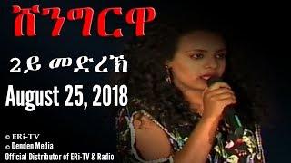 ERi-TV, #Eritrea - Shingrwa/ሸንግርዋ 2ይ መድረኽ - ከተማ ባጽዕ - August 25, 2018