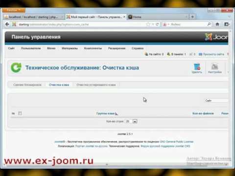 5) Видео обучение Обслуживание Cms системы Joomla 2 5