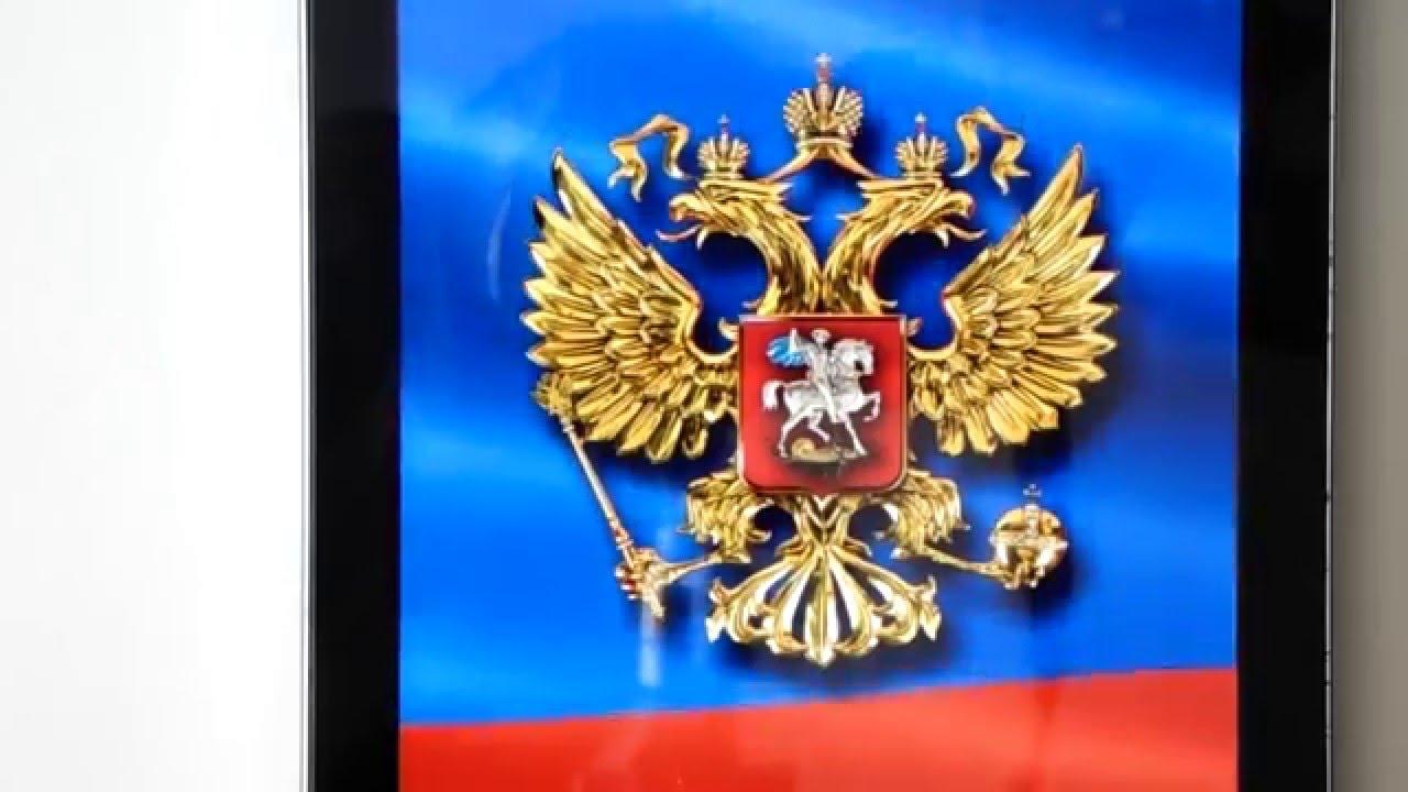 Обои на андроид герб россии