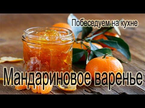 Мандариновое варенье. Самый Новогодний вкус!!!