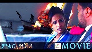 New Eritrean Movie 'Mukur Zkri'a Film by Yasin A - Alim Part1