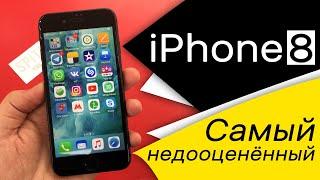 iPhone 8 самый Недооценённый флагман