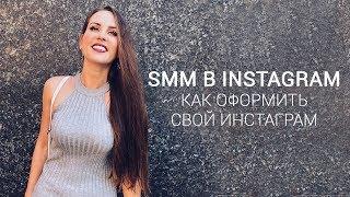 Как оформить свой инстаграм. SMM в Instagram