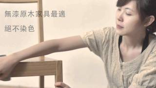 歐巴拉朵-亞麻油黑肥皂示範影片(木質保養篇)