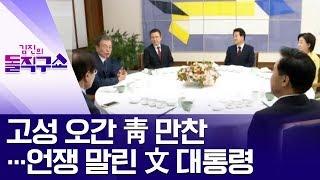 고성 오간 靑 만찬…언쟁 말린 文 대통령 | 김진의 돌직구쇼