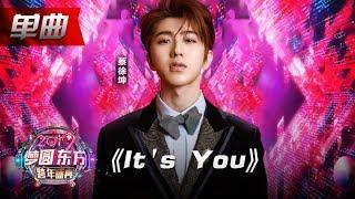 蔡徐坤《It's You》【2019东方跨年盛典】20181231【东方卫视官方高清HD】
