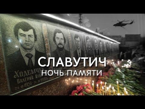 Как отдают дань памяти ликвидаторам в Славутиче. Ночь Памяти. 33 года с момента аварии на ЧАЭС
