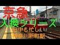 [京急神業入換!]日中も忙しい神奈川新町駅(車両交換編)
