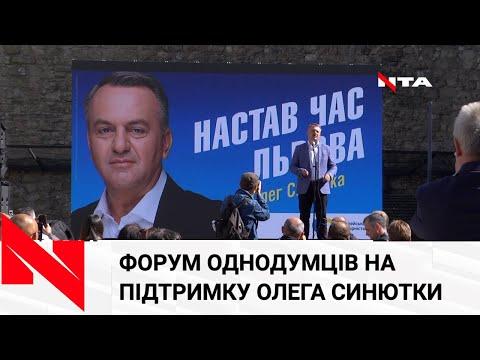 Телеканал НТА: Форум однодумців: десятки видатних львів'ян зібралися на зустріч з народним обранцем Олегом Синюткою
