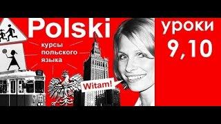Польский язык 9 и 10 урок. Для начинающих