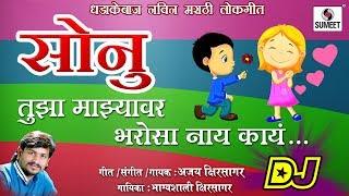 Sonu Tujha Majhyavar Bharosa Nay Kay DJ Viral Marathi Lokgeet Official Audio Sumeet Music
