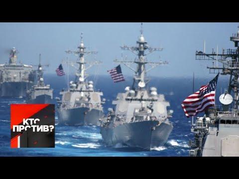 'Кто против?': США